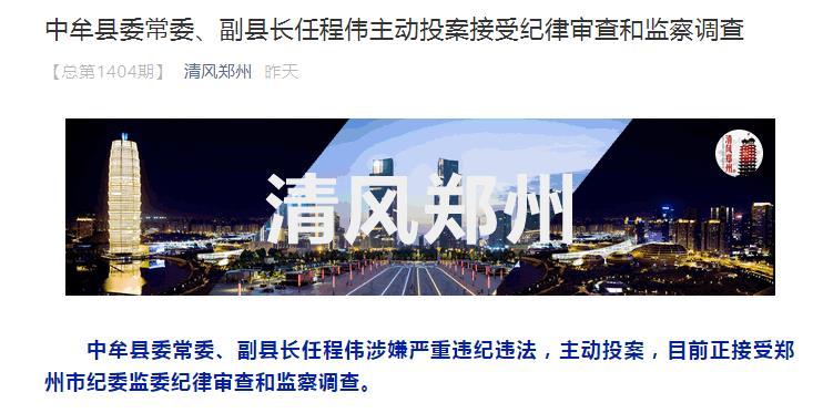 中牟县委常委任程伟主动投案接受调查