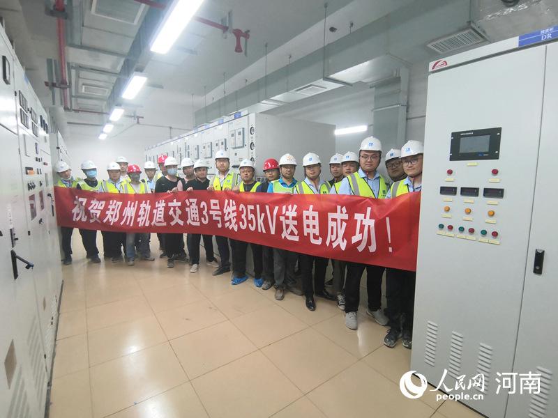 又一重大进展!郑州地铁3号线全线电通