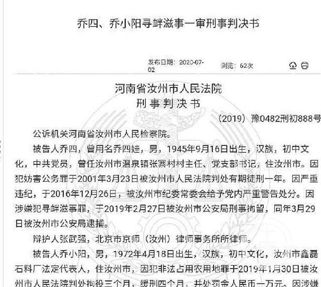 河南汝州一村支书横行乡里欺压百姓获刑5年半