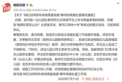 南阳通报幼师发亲吻男童视频事件:幼儿园停业整顿