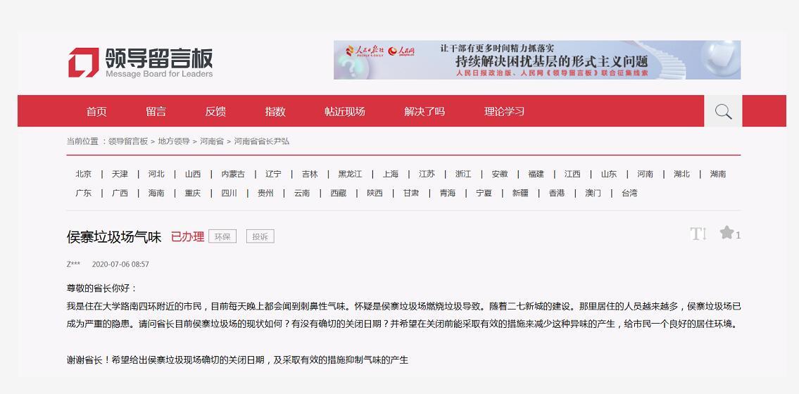 网友投诉郑州二七区侯寨垃圾场污染严重 官方回复