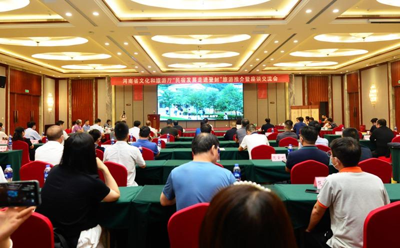 """河南省文化和旅游厅组织开展""""民宿发展走进登封""""活动"""