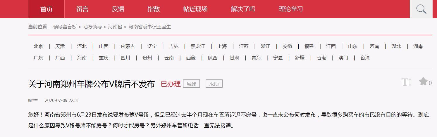 """郑州豫V号牌为何""""不见动静""""?心急网友盼启用"""