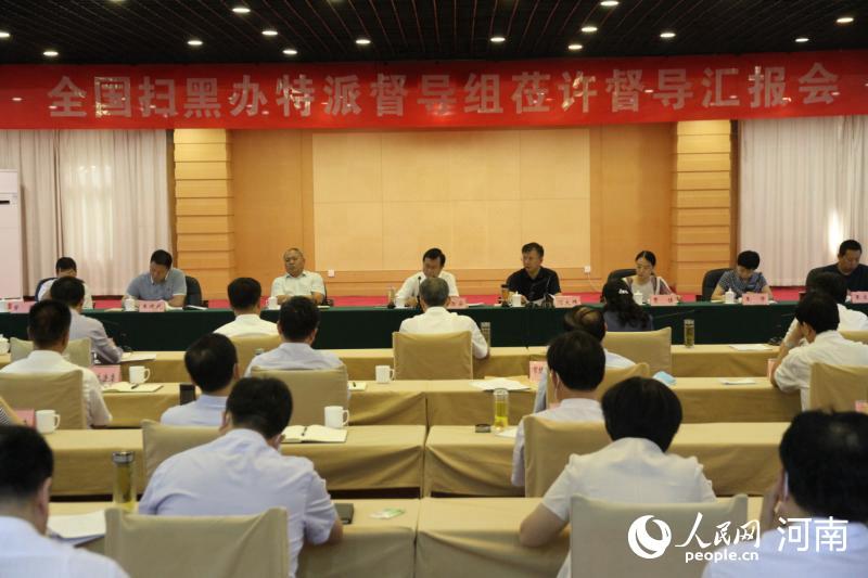全国扫黑办河南特派督导组进驻许昌市 确保督准、督实