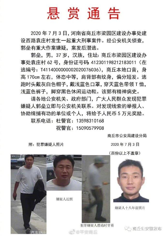 河南发生一起重大刑事案件 警方悬赏50000元缉凶