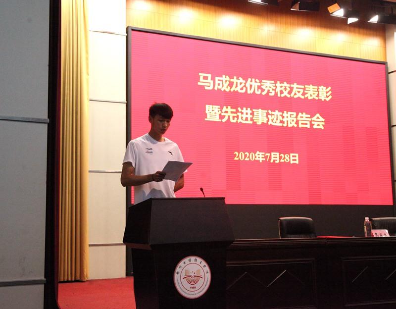 黄河救人小伙马成龙获母校表彰 勉励学弟学妹多承担社会责任