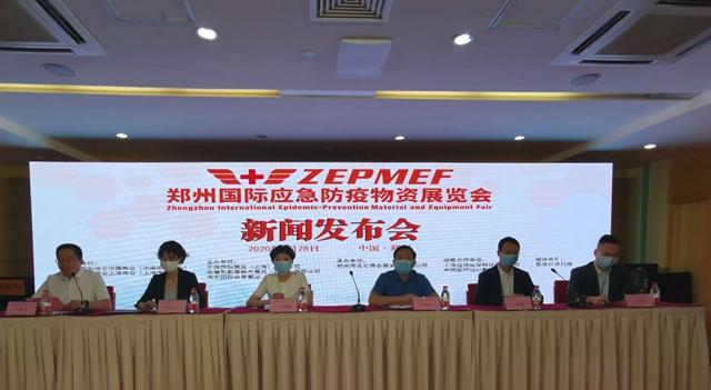 郑州举行发布会 聚焦国际应急防疫物资