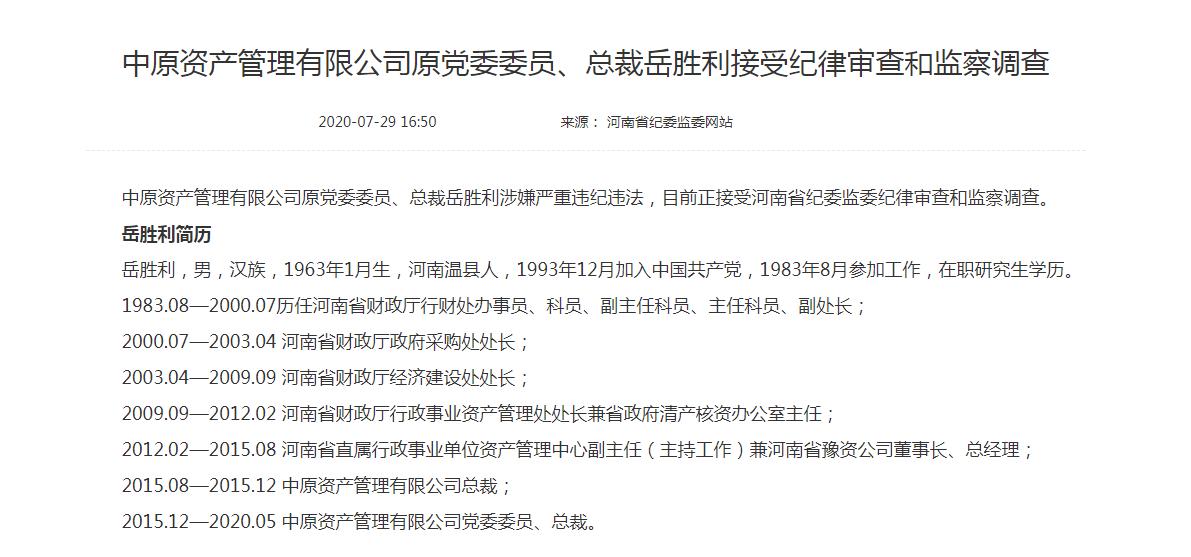 中原资产管理有限公司原总裁岳胜利接受审查调查