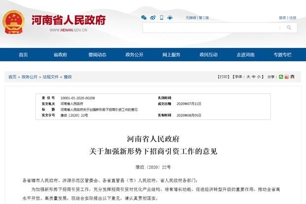 河南省政府发布意见 提出19条举措力挺招商引资