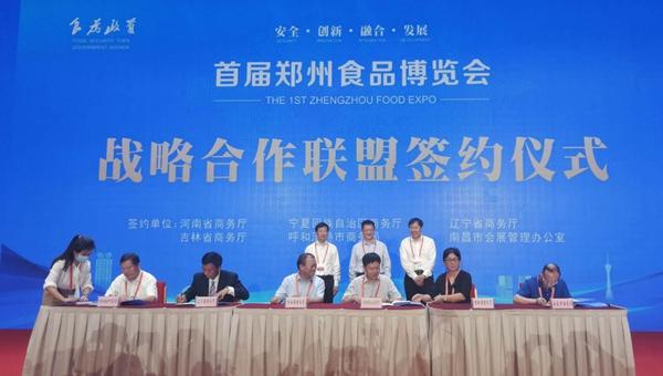"""加强区域合作 中西部六省市""""抱团""""互补"""