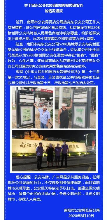 南阳两名男子因恶意破坏8块公交站牌被行拘