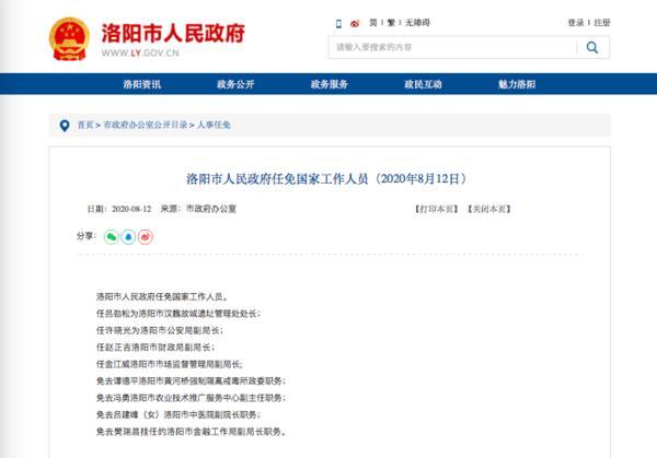 洛阳发布最新一批人事任免 涉公安局财政局等多个单位