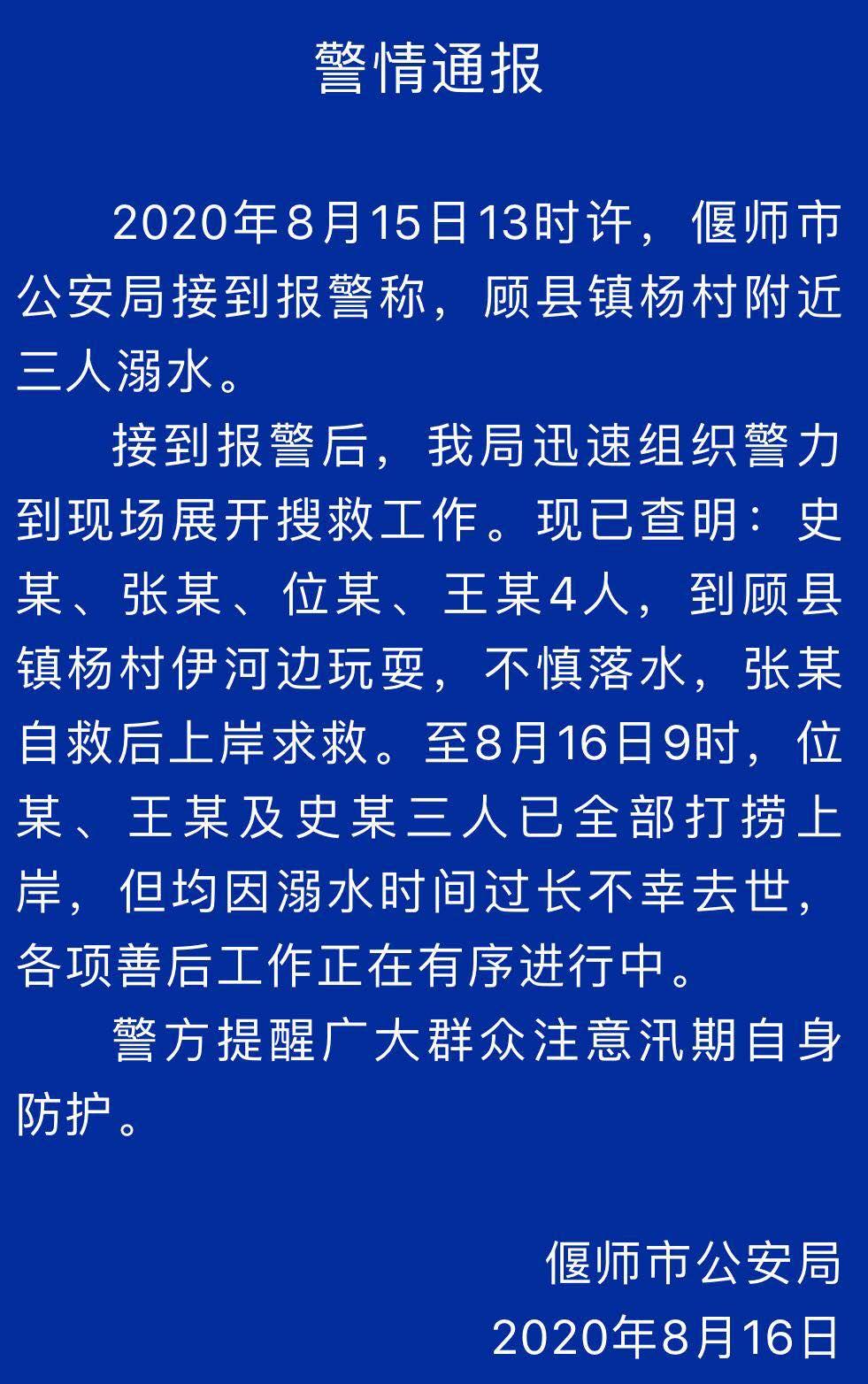 痛心!洛阳偃师县发生4人落水3人溺亡事件