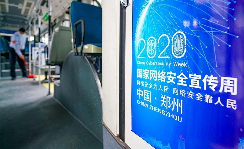 """""""网安号""""启航!郑州公交车变身流动宣传驿站"""