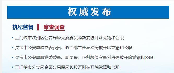 """通报!河南省三门峡4名公安干部被""""双开"""""""
