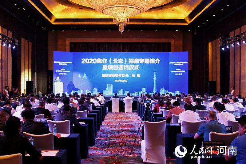 借服贸会东风 河南焦作签约40个项目投资额达499亿元