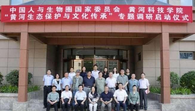 黄河生态保护与文化传承专题调研郑州启动