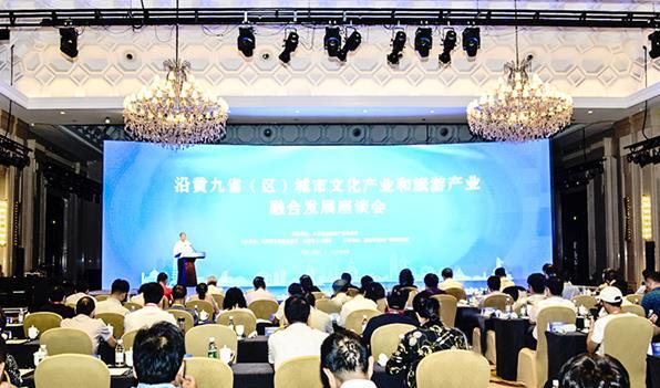 建言献策|沿黄九省(区)城市文旅产业融合发展座谈会在洛阳召开