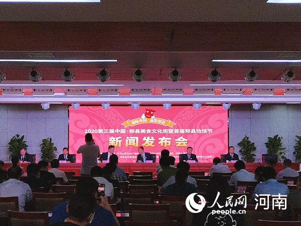 第三届郏县美食文化周10月1日开幕 预计接待游客20万人次