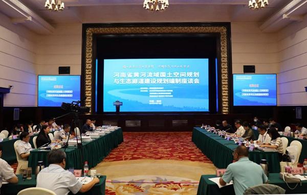 众专家齐聚郑州为黄河流域国土空间规划建言献策
