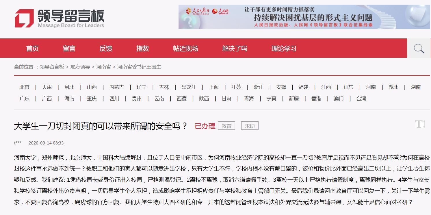 """河南牧业经济学院""""一刀切""""封闭管理? 留言获回复"""