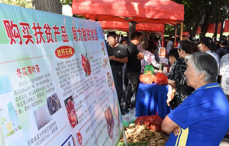 河南孟州:大型消�M扶��r�a品展