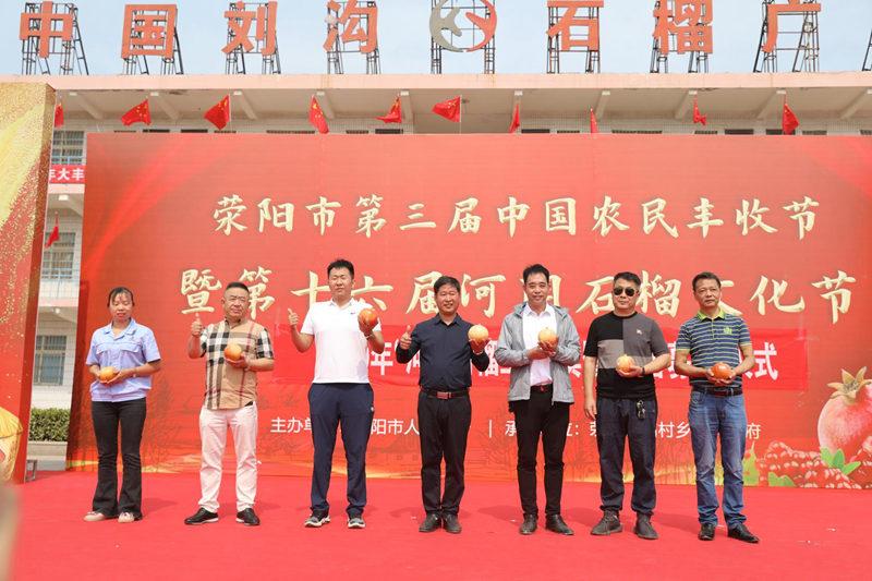 又是一年石榴红 荥阳市第三届中国农民丰收节开幕