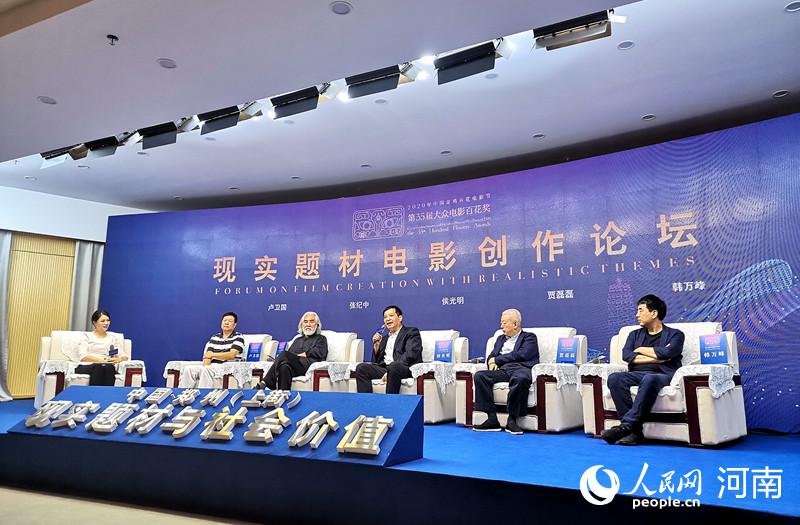 金鸡百花电影节现实题材电影创作论坛25日在郑举行