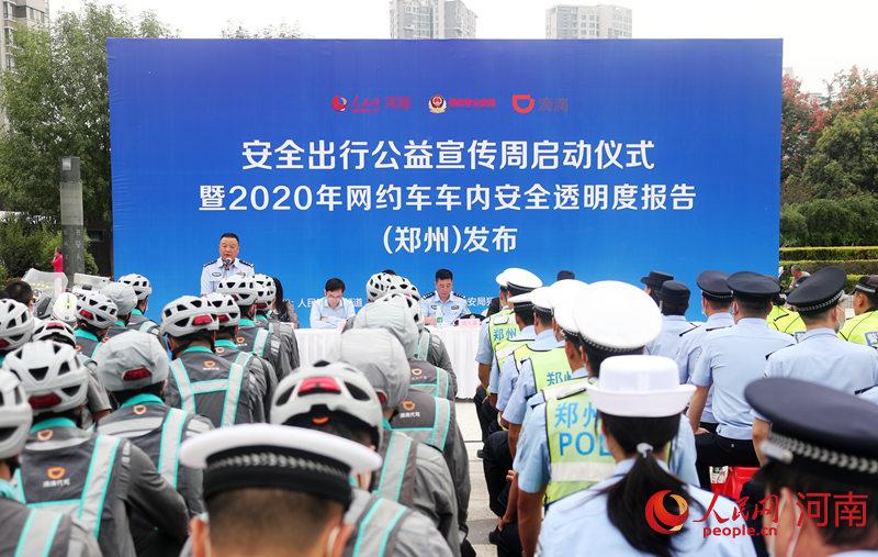 郑州举办安全出行公益宣传活动 保障群众出行安全