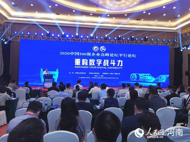 """中国500强企业郑州""""论道""""数字战斗力"""