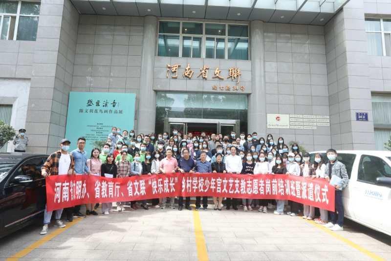 快乐成长 河南文艺支教项目落地全省40所中小学