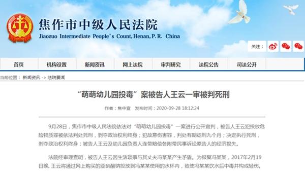 """河南焦作""""萌萌幼儿园投毒""""案被告人一审被判死刑"""