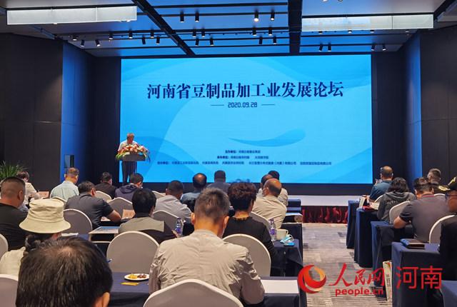 河南豆制品加工业发展论坛在郑举办