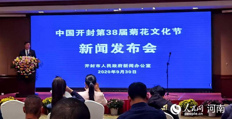 中国开封第38届菊花文化节将于10月18日开幕 历时1个月