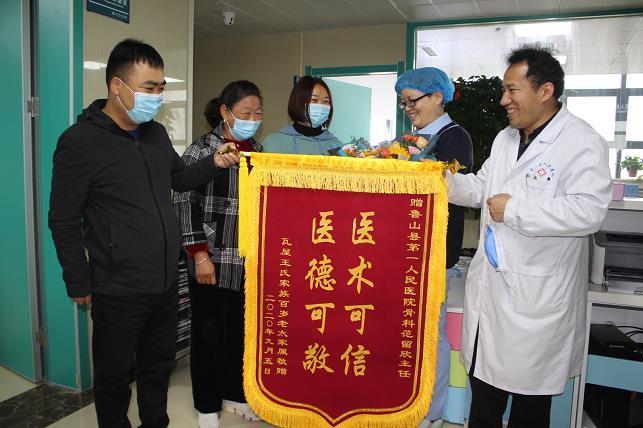 鲁山县:百岁老人动手术 亲属感动送锦旗
