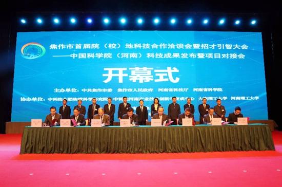 中国科学院(河南)成果发布暨项目对接会在焦作举行