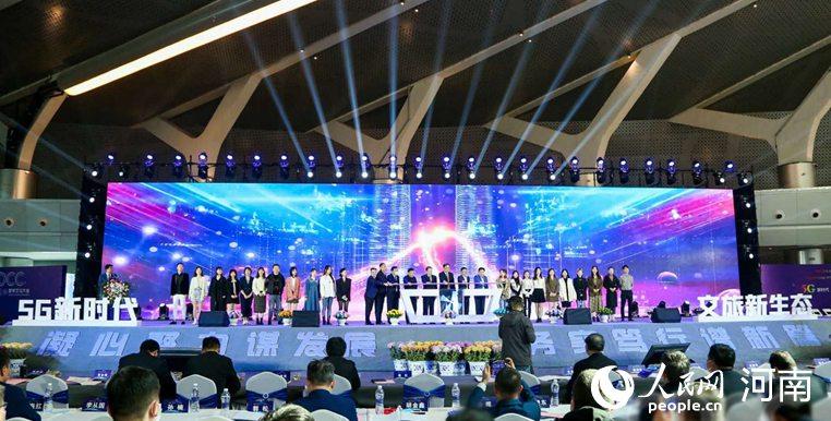 """打造国际化数字文化发展新高地——""""2020数字文化大会""""在开封举行"""