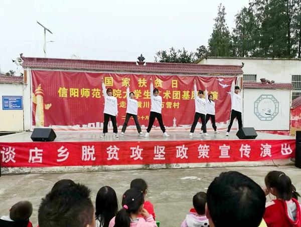 潢川县扶贫日活动丰富多彩