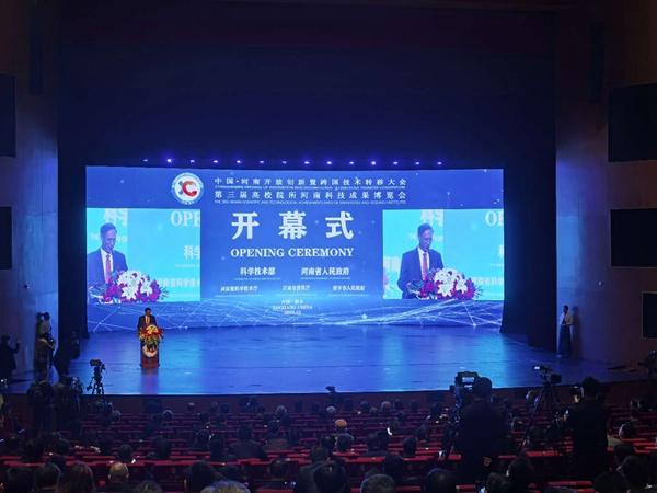 第三届高博会新乡开幕 共征集签约项目125个
