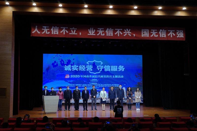 """2020年河南省""""诚信兴商宣传月""""宣传活动启动"""
