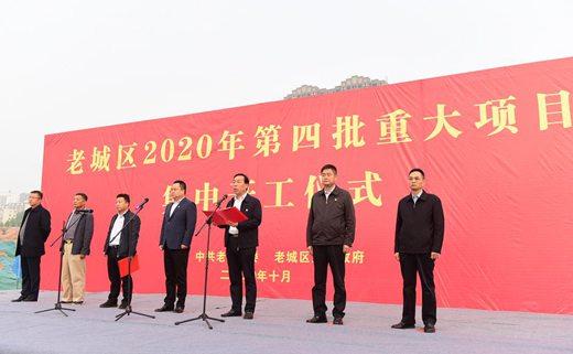 洛阳老城区举行2020年第四批重大项目集中开工仪式