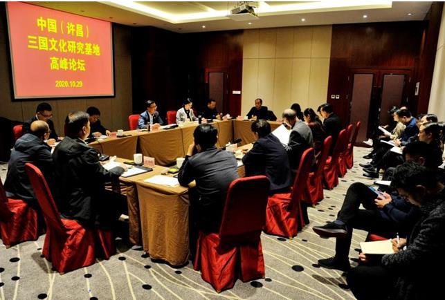 中国(许昌)三国文化研究基地高峰论坛成功举办