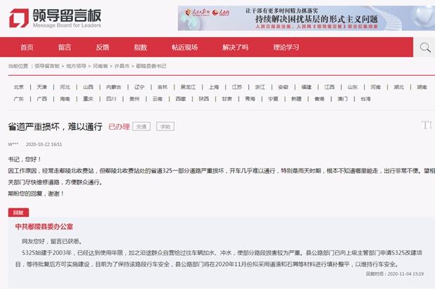 民生|鄢陵网友反映省道严重损坏难通行 盼尽快维修