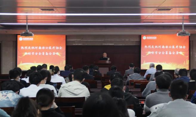 河南非公医疗协会放射学分会筹备会在郑州举办