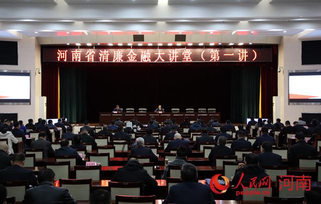 提升廉政从业意识 河南省清廉金融大讲堂开讲