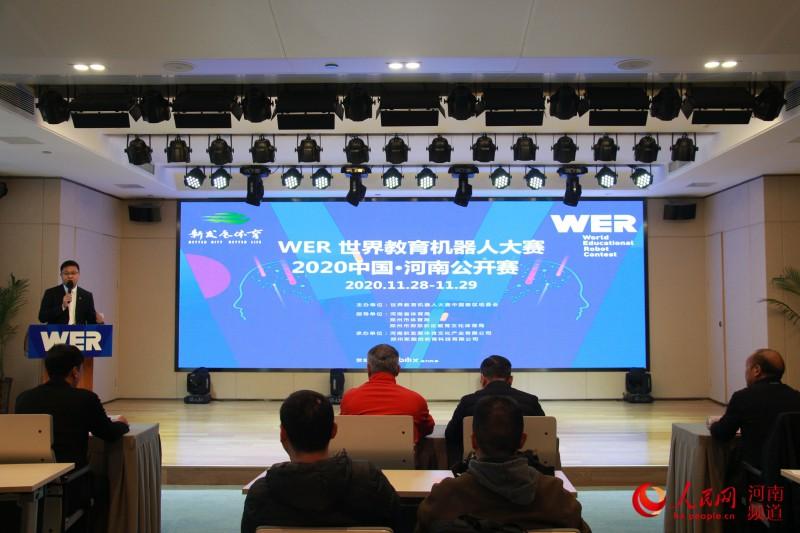 世界教育机器人大赛公开赛在郑州举办