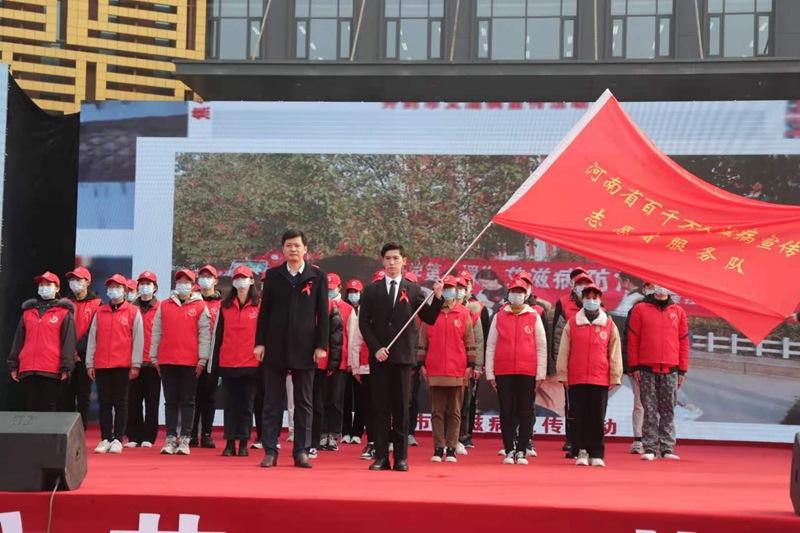 河南省举办世界艾滋病日主题宣传活动