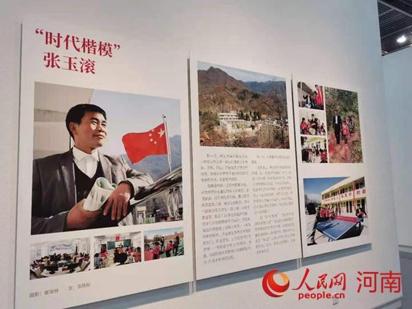 河南举行脱贫攻坚优秀摄影作品展 持续到12月12日