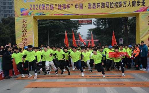 嵩县:环湖马拉松暨万人健步走 走出健康生活