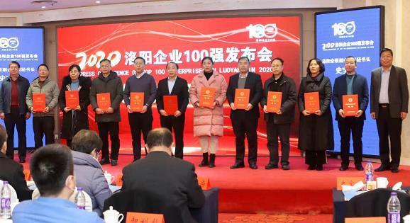 """洛阳:""""2020洛阳企业100强""""榜单出炉"""